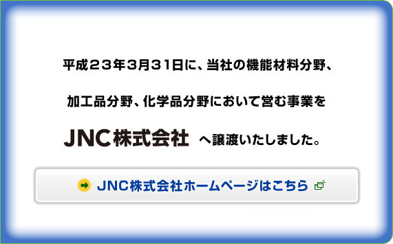JNC CORPORATION established. We have assinged all businesses to JNC CORPORATION. JNC CORPORATION Home Page